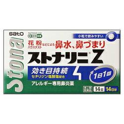 【第2類医薬品】【送料無料の5個セット】【佐藤製薬】ストナリニZ 14錠 ※お取り寄せになる場合もございます 【RCP】【セルフメディケーション税制 対象品】