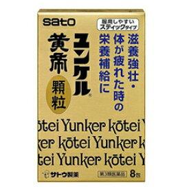 【第3類医薬品】【佐藤製薬】ユンケル黄帝顆粒 8包 ※お取り寄せになる場合もございます【RCP】