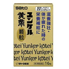 【第3類医薬品】【佐藤製薬】ユンケル黄帝顆粒 16包 ※お取り寄せになる場合もございます【RCP】