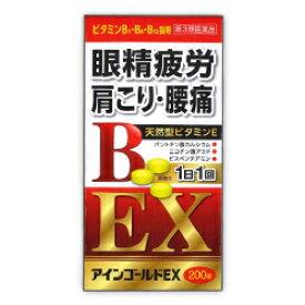 【第3類医薬品】【小林薬品工業】アインゴールドEX 200錠 ※お取り寄せになる場合もございます【RCP】