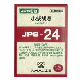 【第2類医薬品】【ジェーピーエス製薬】漢方顆粒−24号 小柴胡湯(しょうさいことう) 12包 ※お取り寄せになる場合もございます 【RCP】【02P03Dec16】