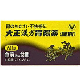 【第2類医薬品】【大正製薬】大正漢方胃腸薬錠60T【RCP】【02P03Dec16】