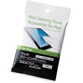 【エレコム】iPad用液晶クリーナー ウェットクリーニングティッシュ AVA−WCDP15P ☆家電 ※お取り寄せ商品【RCP】