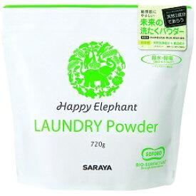 なんと!あの「Happy Elephant(ハッピーエレファント) 洗濯パウダー 720g」が「この価格!?」◆お取り寄せ商品【サラヤ】【RCP】【02P03Dec16】