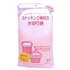 【日本サニパック】W−30ストッキング水切り兼用 30枚 ※お取り寄せ商品【RCP】