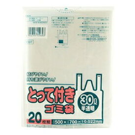 【日本サニパック】とって付きごみ袋30L半透明20枚 ◆お取り寄せ商品【RCP】【02P03Dec16】