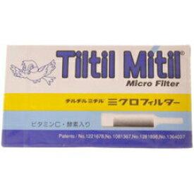 【東京パイプ】チルチルミチル ミクロフィルター ◆お取り寄せ商品【RCP】