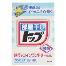 【ライオン】部屋干しトップ ワンパック 25g*5袋入り ※お取り寄せ商品【KM】【RCP】