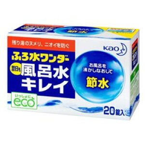 【花王】ふろ水ワンダー 翌日も風呂水キレイ 20錠 ※お取り寄せ商品【RCP】