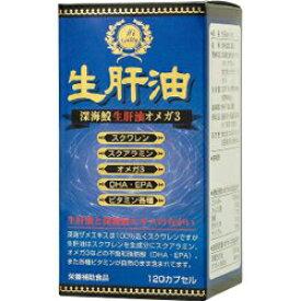 【ウエルネスジャパン】生肝油オメガ3 120カプセル ※お取り寄せ商品【RCP】【02P03Dec16】