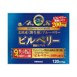 【ウエルネスジャパン】ビルベリー200MAX 120カプセル ※お取り寄せ商品【RCP】【02P03Dec16】
