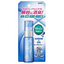 【花王】携帯用リセッシュ 除菌EX 香り残らない 30ml ※お取り寄せ商品【RCP】【02P03Dec16】
