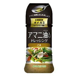 【日本製粉】アマニ油入りドレッシングごま 150ml ※お取り寄せ商品【RCP】【02P03Dec16】