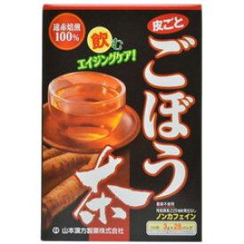 【8/1(日) Pt7倍!?】【山本漢方製薬】ごぼう茶 100% 3g×28包 ※お取り寄せ商品【RCP】