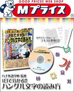 ハングル文字の読み方(DVD)※お取り寄せ商品【RCP】