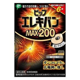 なんと!あの【ピップ】ピップエレキバンMAX200 お試しサイズ 合計24粒セット(6粒×4個) が「この価格!?」 【RCP】