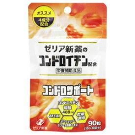 【ゼリア新薬】コンドロサポート 90粒 ※お取り寄せ商品【RCP】