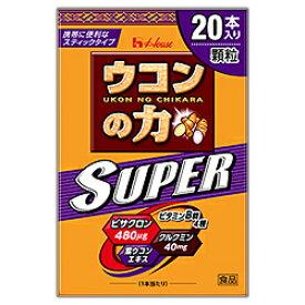 【3/1(月) Pt7倍!?】【ハウス食品】ウコンの力 顆粒 スーパー 20本入※お取り寄せ商品【RCP】