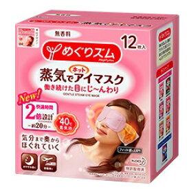 【花王】めぐりズム 蒸気でホットアイマスク 無香料 12枚入 ※お取り寄せ商品【RCP】