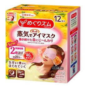 【花王】めぐりズム 蒸気でホットアイマスク 完熟ゆずの香り 12枚入 ※お取り寄せ商品【RCP】