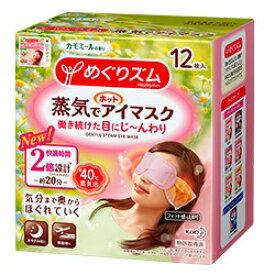 【花王】めぐりズム 蒸気でホットアイマスク カモミールの香り 12枚入 ※お取り寄せ商品【RCP】
