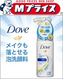 なんと!あの【ユニリーバ】ダヴ(Dove) 3IN1 メイクも落とせる泡洗顔料 135ml が「この価格!?」 ※お取り寄せ商品【RCP】【02P03Dec16】
