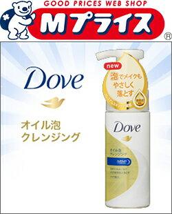 なんと!あの【ユニリーバ】ダヴ(Dove) オイル泡クレンジング 135ml が「この価格!?」 ※お取り寄せ商品【RCP】【02P03Dec16】