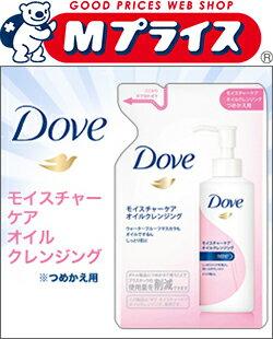 なんと!あの【ユニリーバ】ダヴ(Dove) モイスチャーケアオイルクレンジング つめかえ用 165ml が「この価格!?」 ※お取り寄せ商品【RCP】【02P03Dec16】