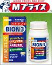 【サトウ製薬】バイオン3(プロバイオティクス乳酸菌配合) 60粒※お取り寄せ商品【RCP】【02P03Dec16】