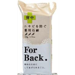 【ペリカン石鹸】薬用石鹸 ForBack ハーバル・シトラスの香り 135g ◆お取り寄せ商品【P】【RCP】【02P03Dec16】