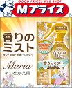 なんと!あの【ライオン】香りとデオドラントのソフラン アロマリッチ 香りのミストが香料成分パワーUP!マリア つめ…