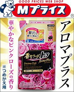 なんと!あの【ライオン】香りつづくトップ Aroma Plus(アロマプラス) プレシャスピンク つめかえ用320gが、どこよりも安いを目指して「この価格!?」【RCP】【02P03Dec16】