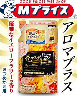 なんと!あの【ライオン】香りつづくトップ Aroma Plus(アロマプラス) エレガントイエロー つめかえ用320gが、どこよりも安いを目指して「この価格!?」【RCP】【02P03Dec16】