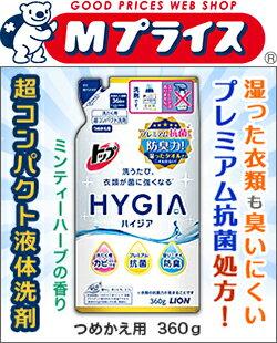 なんと!あの【ライオン】トップHYGIA(ハイジア)つめかえ用360gが「この価格!?」※お取り寄せ商品【ご予約】9/11(月)以降、順次発送予定【RCP】