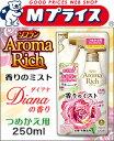 なんと!あの【ライオン】ソフラン アロマリッチ香りのミスト ダイアナの香り つめかえ用 250ml が「この価格!?…
