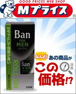 なんと!あの【ライオン】Ban(バン) 男性用ロールオン 30ml (医薬部外品) が「この価格!?」 ※お取り寄せ商品 【RCP】