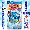 なんと!あの【ライオン】トップ SUPER NANOX(スーパー ナノックス) つめかえ用 360g が「この価格!?」 ※お取…