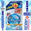 なんと!あの【ライオン】トップ SUPER NANOX(スーパー ナノックス) つめかえ用 大容量 660g が「この価格!?…