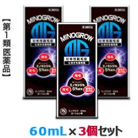 【第1類医薬品】【お得な3個セット】【岩城製薬】ミノグロウ 60mL (抜け毛) 【RCP】