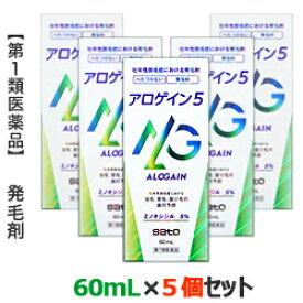 【第1類医薬品】【お得な5個セット】【佐藤製薬】アロゲイン5 60mL ミノキシジル5%配合 (抜け毛・育毛) ※お取り寄せになる場合もございます【RCP】