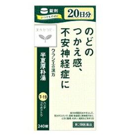 【第2類医薬品】【クラシエ薬品】半夏厚朴湯エキス錠「クラシエ」 240錠 ※お取り寄せになる場合もございます【RCP】