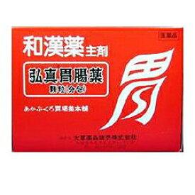 【第2類医薬品】【大草薬品】弘真胃腸薬顆粒1.5g×76包【RCP】【02P03Dec16】