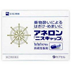 【第(2)類医薬品】【エスエス製薬】アネロン「ニスキャップ」 9カプセル ☆☆※お取り寄せになる場合もございます【RCP】【02P03Dec16】