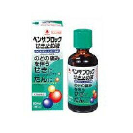 【第(2)類医薬品】【武田薬品】ベンザブロックせき止め液 80ml ※お取り寄せになる場合もございます【RCP】