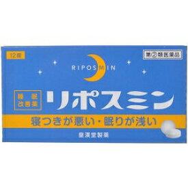 【第(2)類医薬品】【皇漢堂】リポスミン 12錠 ☆☆※お取り寄せになる場合もございます【RCP】【02P03Dec16】