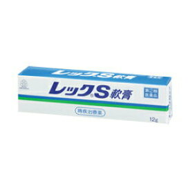 【第(2)類医薬品】【湧永製薬】レックS軟膏 12g ※お取り寄せになる場合もございます 【RCP】【02P03Dec16】