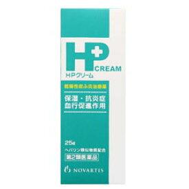 【第2類医薬品】【ノバルティスファーマ】HPクリーム 25g ※お取り寄せになる場合もございます 【RCP】