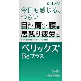 【第3類医薬品】【シオノギヘルスケア】ベリックスBeプラス 240錠 ※お取り寄せになる場合もございます【RCP】