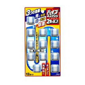 【ジョンソン】パイプユニッシュ 2色でポン! 12錠入り ◆お取り寄せ商品【RCP】【02P03Dec16】