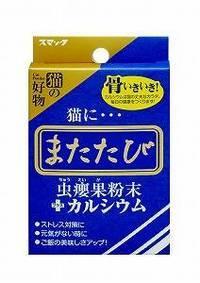 【スマック】スマック またたび カルシウム2.5g ★ペット用品 ※お取り寄せ商品【RCP】【02P03Dec16】